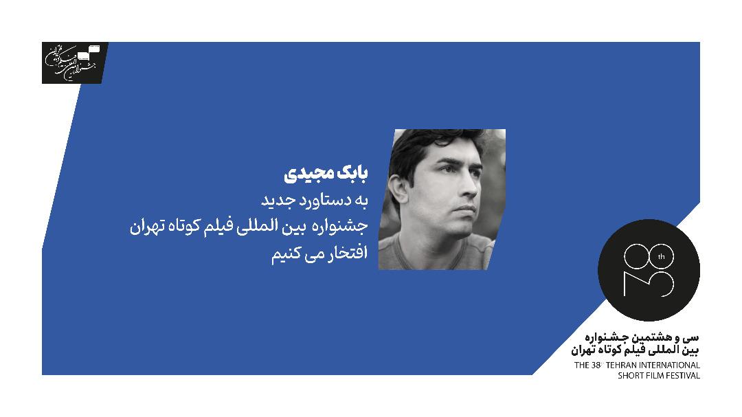 بابک مجیدی: به دستاورد جدید جشنواره بینالمللی فیلم کوتاه تهران افتخار میکنیم