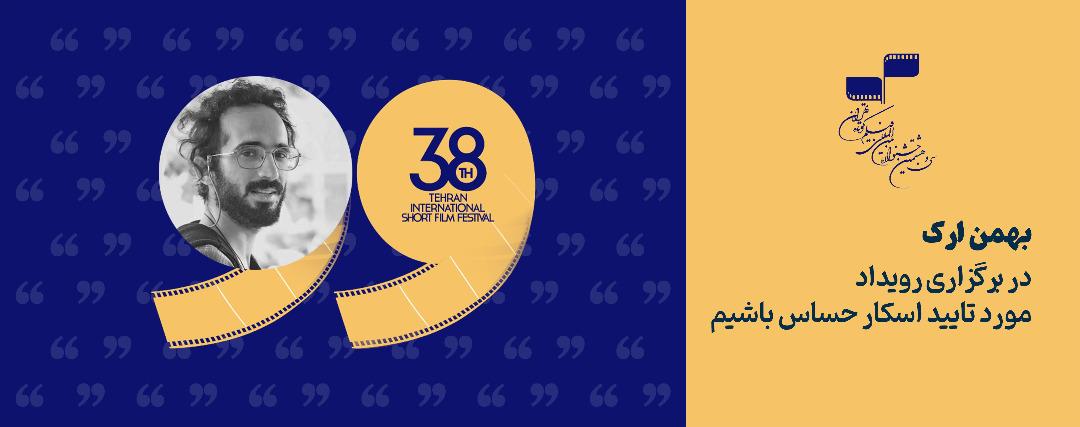 بهمن ارک: در برگزاری رویداد مورد تایید اسکار حساس باشیم