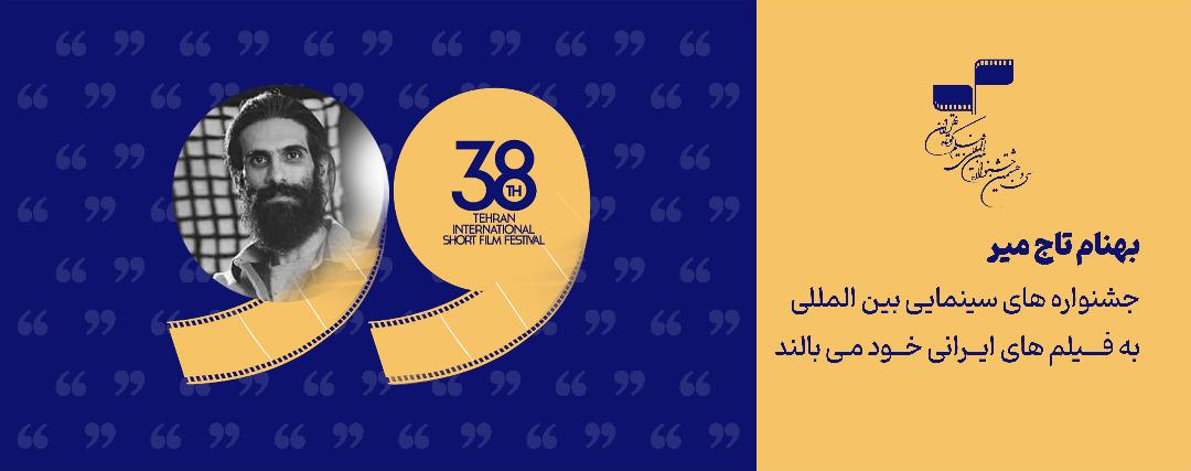 بهنام تاجمیر: جشنوارههای سینمایی بینالمللی به فیلمهای ایرانی خود میبالند