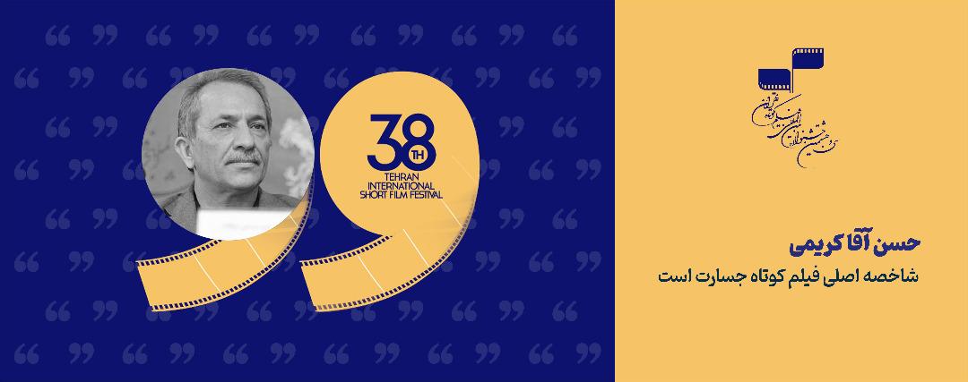 حسن آقاکریمی: شاخصه اصلی فیلم کوتاه جسارت است