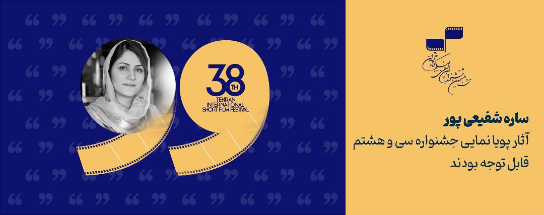 ساره شفیعیپور: آثار پویانمایی جشنواره سی و هشتم قابل توجه بودند