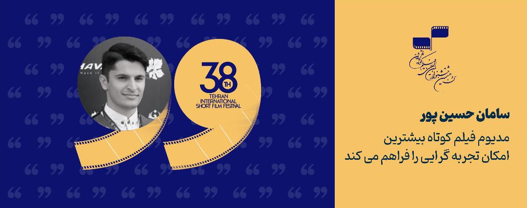 سامان حسینپور: مدیوم فیلم کوتاه بیشترین امکان تجربهگرایی را فراهم میکند