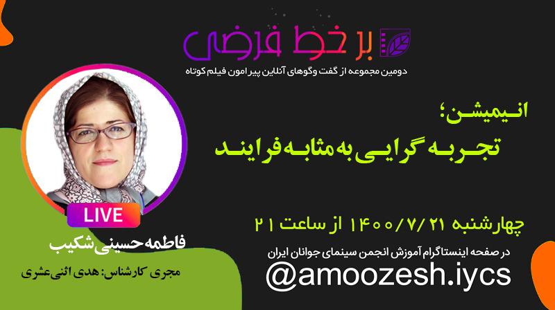 فاطمه حسینی شکیب، مهمان پنجاه و ششمین «برخط فرضی» با موضوع انیمیشن
