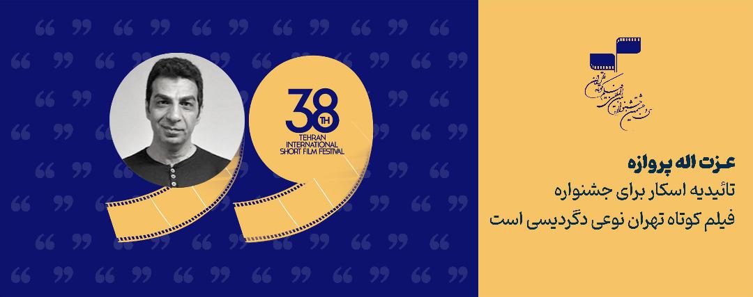 عزتاله پروازه: تأییدیه اسکار برای جشنواره بینالمللی فیلم کوتاه تهران نوعی دگردیسی است