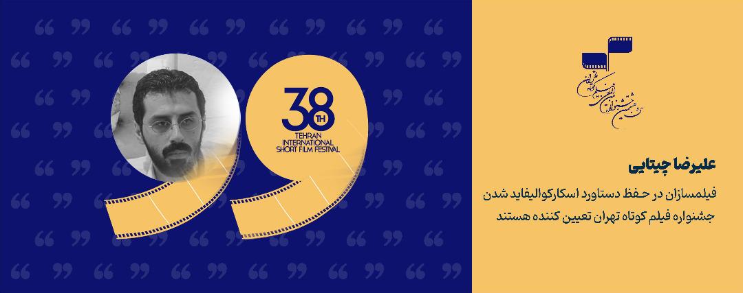 علیرضا چیتایی: فیلمسازان در حفظ دستاورد اسکارکوآلیفای شدن جشنواره فیلم کوتاه تهران تعیینکننده هستند
