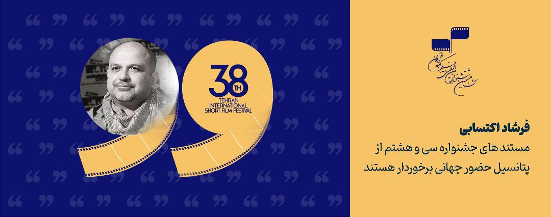 فرشاد اکتسابی: مستندهای جشنواره سی و هشتم از پتانسیل حضور جهانی برخوردارند