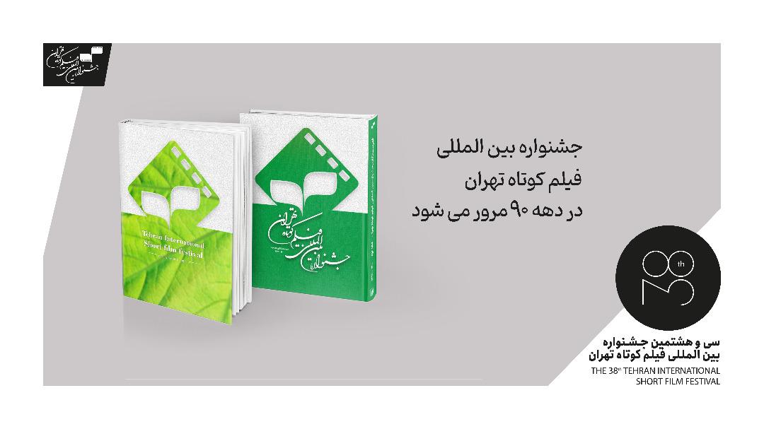 تازههای نشر انجمن سینمای جوانان ایران؛ جشنواره بینالمللی فیلم کوتاه تهران در دهه 90 مرور میشود