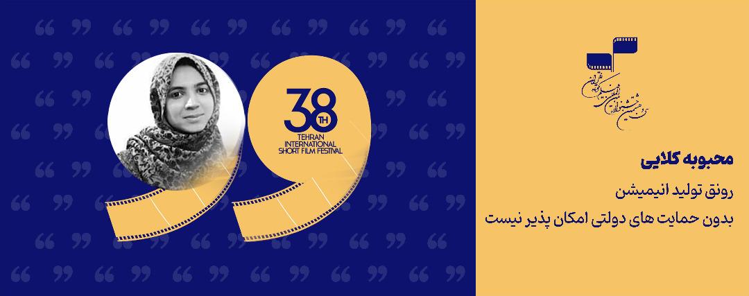 کارگردان حاضر در جشنواره بینالمللی فیلم کوتاه تهران: رونق تولید انیمیشن بدون حمایتهای دولتی امکانپذیر نیست