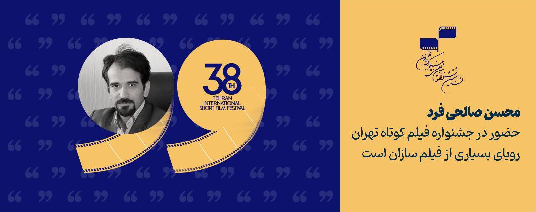 محسن صالحیفرد: حضور در جشنواره فیلم کوتاه تهران رویای بسیاری از فیلمسازان است