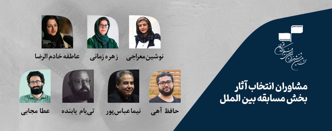 معرفی مشاوران انتخاب بخش مسابقه بینالملل جشنواره سی و هشتم