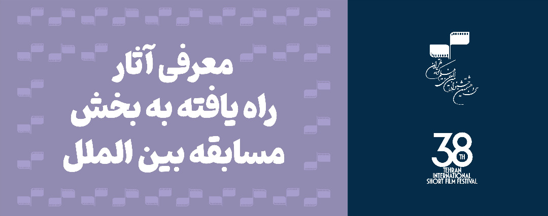 معرفی آثار راهیافته به بخش مسابقه بینالملل جشنواره بینالمللی فیلم کوتاه تهران