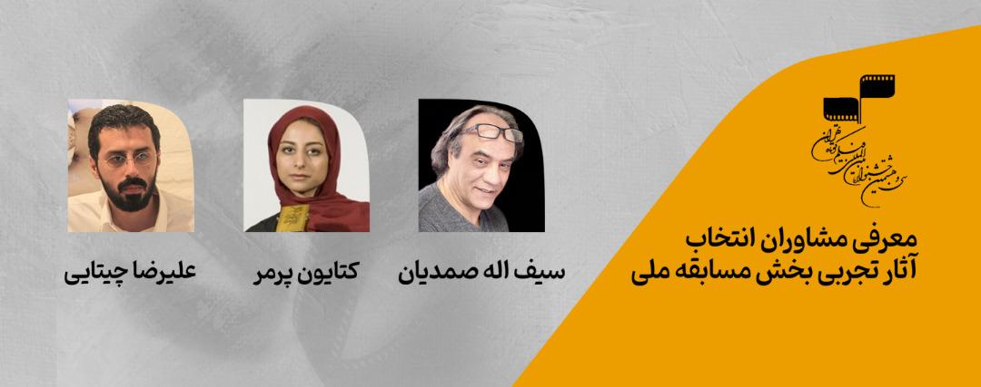 معرفی مشاوران انتخاب آثار تجربی جشنواره بینالمللی فیلم کوتاه تهران