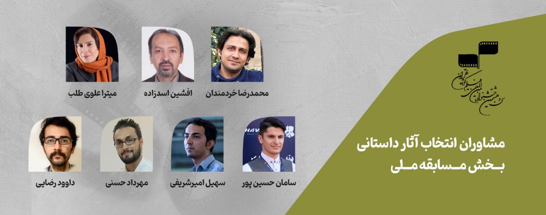 معرفی مشاوران انتخاب آثار داستانی سیوهشتمین جشنواره بینالمللی فیلم کوتاه تهران