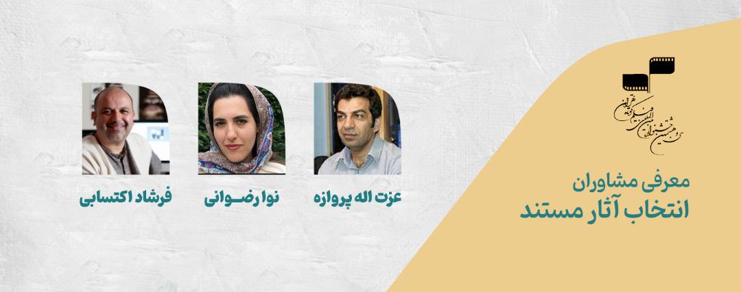 معرفی مشاوران انتخاب آثار مستند سیوهشتمین جشنواره بینالمللی فیلم کوتاه تهران