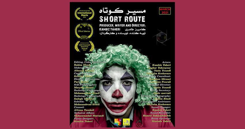 فیلم کوتاه داستانی «مسیر کوتاه» در جشنواره استرالیایی