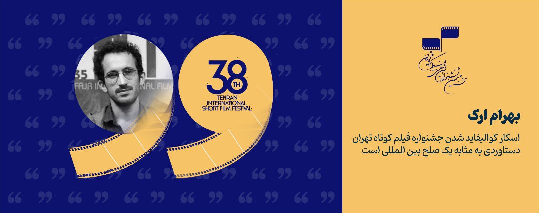 بهرام ارک: اسکار کوآلیفای شدن جشنواره فیلم کوتاه تهران دستاوردی به مثابه یک صلح بینالمللی است
