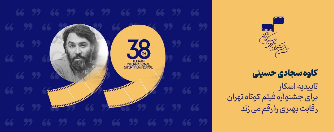 کاوه سجادیحسینی: تاییدیه اسکار برای جشنواره فیلم کوتاه تهران رقابت بهتری را رقم میزند