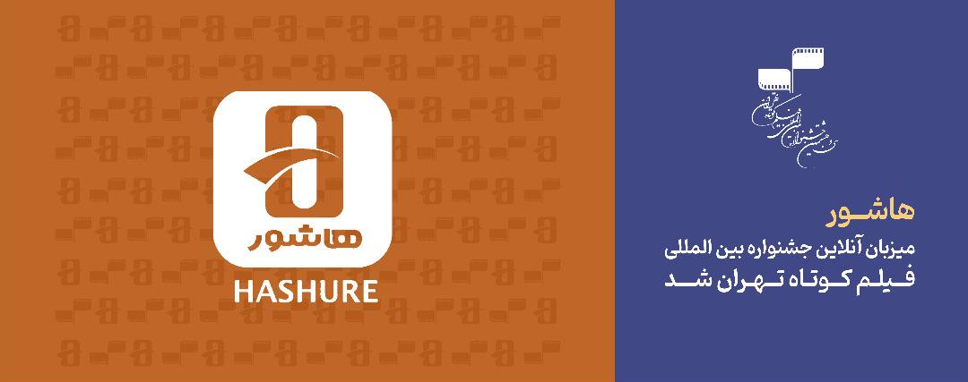 هاشور میزبان آنلاین جشنواره سی و هشتم شد