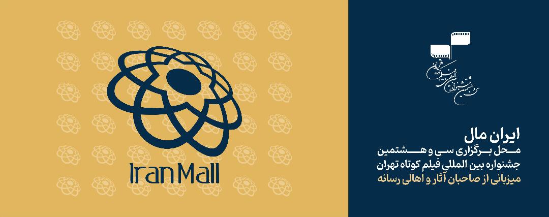 «ایرانمال» محل برگزاری سیوهشتمین جشنواره بینالمللی فیلم کوتاه تهران شد / میزبانی از صاحبان آثار و اهالی رسانه