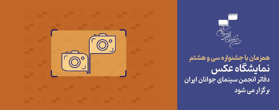 همزمان با جشنواره سی و هشتم؛ نمایشگاه عکس دفاتر انجمن سینمای جوانان ایران برگزار میشود