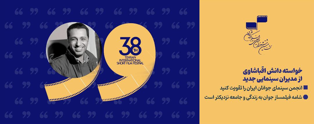 یک درخواست برای تقویت نهاد انجمن سینمای جوانان ایران